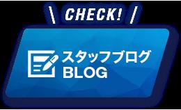 ホリイのスタッフブログ